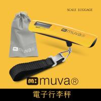 muva 電子行李秤-陽光黃