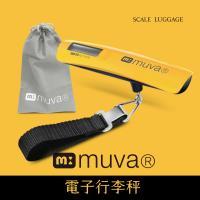 muva 電子行李秤(附收納袋)-陽光黃