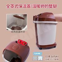 SANKi 好福氣高桶足浴機