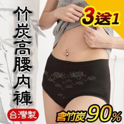源之氣 竹炭無縫女高腰三角內褲/黑 (3+1件) RM-20030 -台灣製