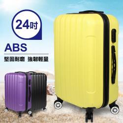 EASY GO 一起去旅行ABS防刮24吋行李箱