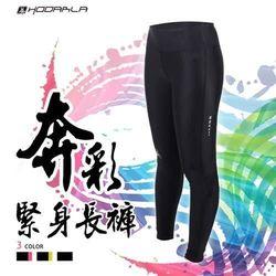 【HODARLA】男女奔彩緊身長褲-緊身褲 台灣製 慢跑 路跑 籃球 內搭褲 黑