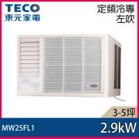 隨貨送14吋直立式電扇 TECO東元冷氣 4-6坪定頻左吹窗型冷氣 MW25FL1