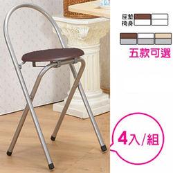 《C&B》好易收圓形便利折疊椅(銀色鐵管-四入)