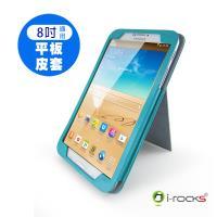 i-Rocks IRC23  8吋通用平板皮套-藍色