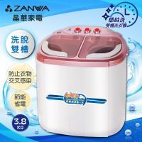 【ZANWA晶華】2.5KG節能雙槽洗滌機/ 雙槽洗衣機/ 小洗衣機/ 洗衣機ZW-218S