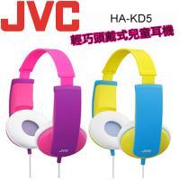 【JVC】HA-KD5 輕型頭戴式立體聲兒童耳機