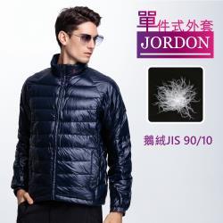 JORDON 男款超輕量無帽鵝絨外套