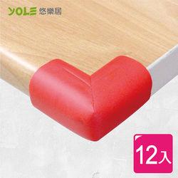YOLE悠樂居 泡棉防護防撞桌角(12入)