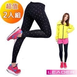 【Leader】女性專用DotFit運動壓縮緊身褲-黑底大點(超值兩件組)