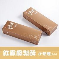 【億達食品】紅鳳鳳梨酥3入小包裝(五盒)