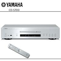 【YAMAHA】 Hi-Fi CD撥放器 CD-S700