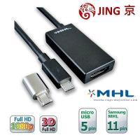 【JING京.MHL】MHL2 HDMI手機轉電視轉換器 micro USB 轉 HDMI