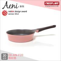 韓國NEOFLAM Aeni系列陶瓷不沾平底鍋20cm