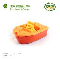 【美國Green Toys】達克鴨快艇(橘、藍)