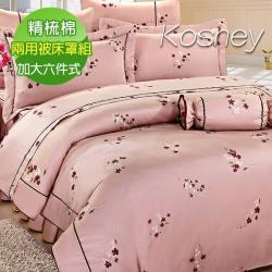 【KOSNEY】粉彩星空 加大活性精梳棉六件式床罩組台灣製