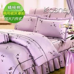 【KOSNEY】紫彩星空 加大活性精梳棉六件式床罩組台灣製