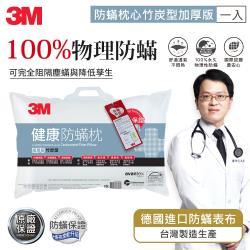 3M 健康防蹣枕心-竹炭型(加厚版)