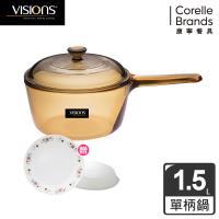 Visions美國康寧 1.5L單柄晶彩透明鍋
