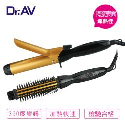 【Dr.AV】時尚金奈米陶瓷造型捲髮棒+旋轉極致黑奈米陶瓷造型電捲髮梳