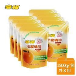 皂福 冷壓橘油肥皂精補充包(1500gX8包/箱)