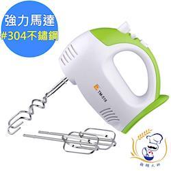 【福利品】DaHe麵糰大師不鏽鋼攪拌棒多功能手持攪拌機(TM-516)