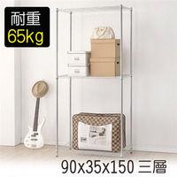【莫菲思】海波-90*35*150三層鐵架
