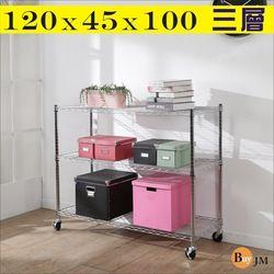 BuyJM 電鍍鐵網120x45x100cm附工業輪三層置物架