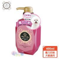 【皇家寵物Royal Pet】紅寶石系列 /魔力四射 寵物洗毛精 400ml(犬貓適用)