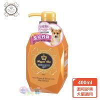 【皇家寵物Royal Pet】黃玉寶石系列/溫和舒爽 寵物洗毛精 400ml(犬貓適用)