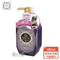 【皇家寵物Royal Pet】紫水晶寶石系列/舒活抗癢 寵物洗毛精 400ml (犬貓適用)