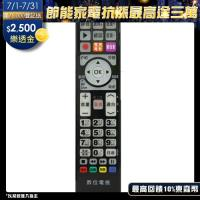 MOD-5000全區版 黑色-第四台有線電視數位機上盒遙控器