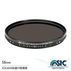 STC ICELAVA 色溫升降濾鏡 可調色溫 58mm(58,公司貨)