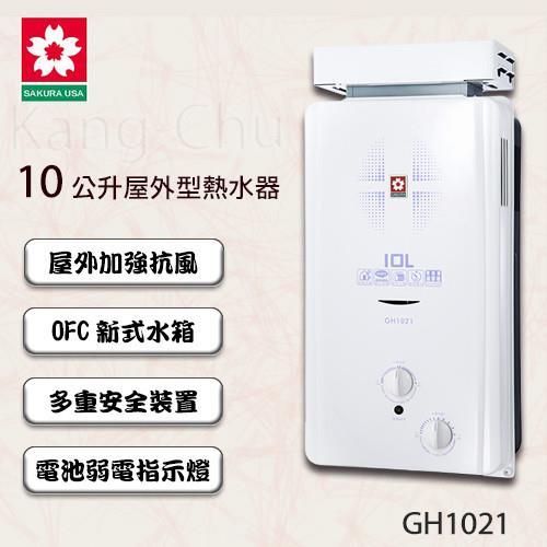 櫻花牌加強抗風公寓用屋外型熱水器GH1021(10L)(液化瓦斯)