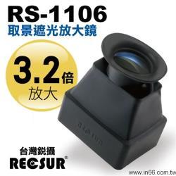 RECSUR RS-1106取景遮光放大鏡