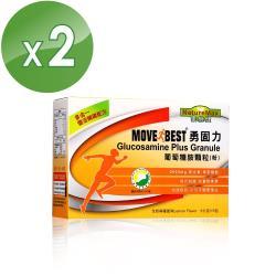 家倍健_勇固力葡萄糖胺粉(15包/盒x2盒)