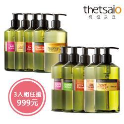 【機植之丘】精油洗髮沐浴350ml【任選3入組】