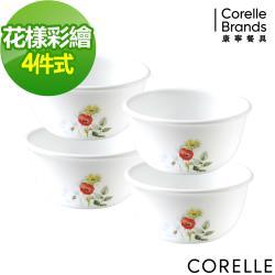 【美國康寧CORELLE】花漾彩繪4件式餐盤組(D02)