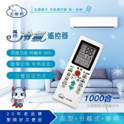 【N Dr.AV聖岡科技】AC-808萬用冷氣遙控器(北極熊系列)