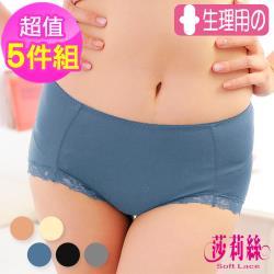 【莎莉絲】『台灣製』超透氣輕柔舒適涼爽紗生理褲-L碼(超值5件組)