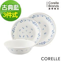 【美國康寧CORELLE】古典藍3件式餐盤組(C07)