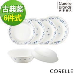 【美國康寧CORELLE】古典藍6件式餐盤組(F02)