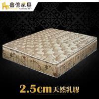ASSARI-完美2.5CM天然乳膠三線強化側邊獨立筒床墊(雙人5尺)