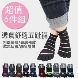 透氣條紋五趾襪 22-24CM 男女適用(六雙一組)