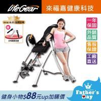 【來福嘉 LifeGear】75304 iControl專利豪華窈窕倒立機(180度手煞車專利 脊椎伸展 氣血循環 倒吊機)