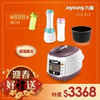 超值組合!! Joyoung 九陽 智慧全能微電鍋 JYY-50FS18M  加碼贈: 智慧全能鍋內鍋+果汁機隨行杯JYL-C18DM
