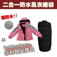 【Outdoorbase】二合一防風防水風衣睡袋(女) 45358-行動