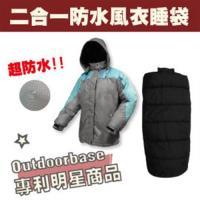 【Outdoorbase】二合一防風防水風衣睡袋(男) 45341-行動