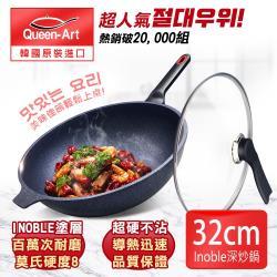 韓國Queen Art超硬鑄造Inoble立體塗層無毒不沾深炒鍋32CM(1鍋+1蓋)寶石藍