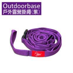 Outdoorbase戶外露營掛繩紫